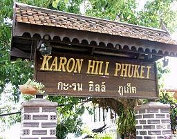 Baan Karon Hill Resort